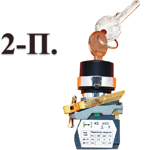 Переключатель ВК-011 ККБ 2-х 1З без фикс.1НО 2х позицыоный (PF)