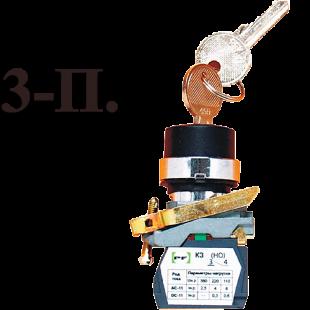 Переключатель ВК-011 ККБ 3-х 2З с фикс. 2НО 3х позицыоный (PF)